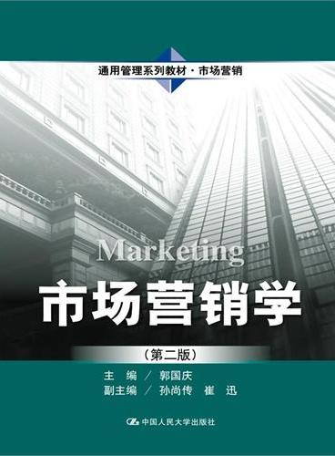 市场营销学(第二版)(通用管理系列教材·市场营销)