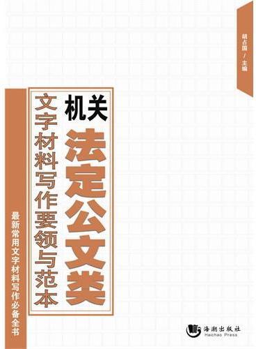 机关法定公文类文字材料写作要领与范本