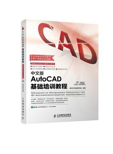 中文版AutoCAD基础培训教程(附光盘)