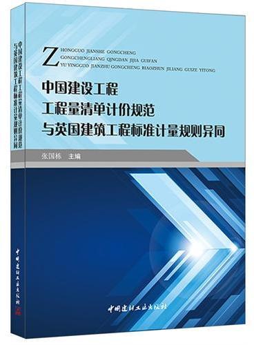 中国建设工程工程量清单计价规范与英国建筑工程标准计量规划异同