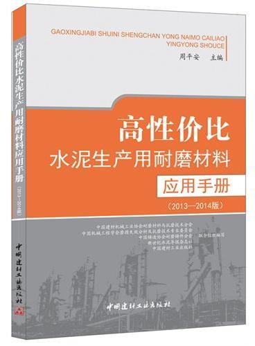 高性价比水泥生产用耐磨材料应用手册(2013-2014版)
