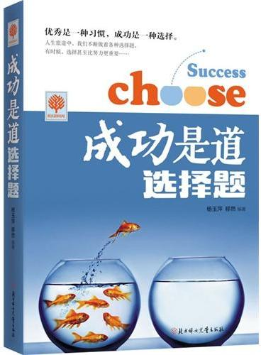 悦读时光 成功是道选择题