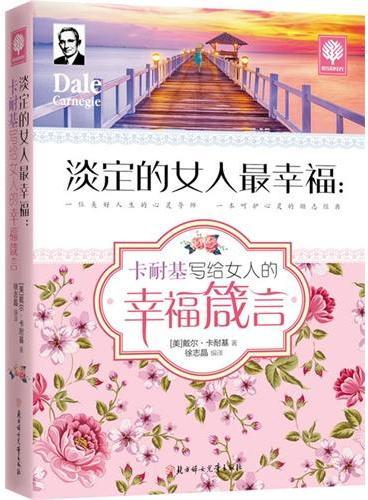 悦读时光 淡定的女人最幸福:卡耐基写给女人的幸福箴言