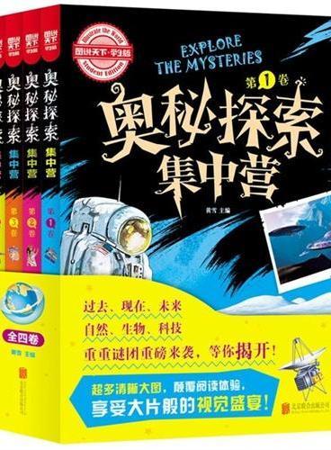 图说天下学生版 奥秘百科 奥秘探索集中营  (全4卷)
