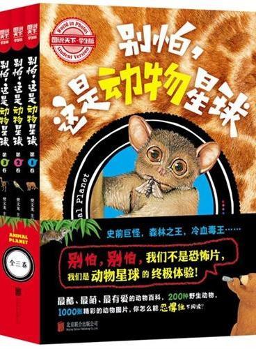图说天下学生版 动物百科 别怕,这是动物星球 (全3卷)