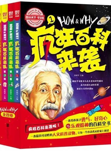 图说天下学生版 十万个为什么 HOW & WHY 疯狂百科来袭 (全4卷)