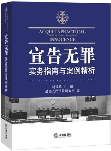 宣告无罪实务指南与案例精析