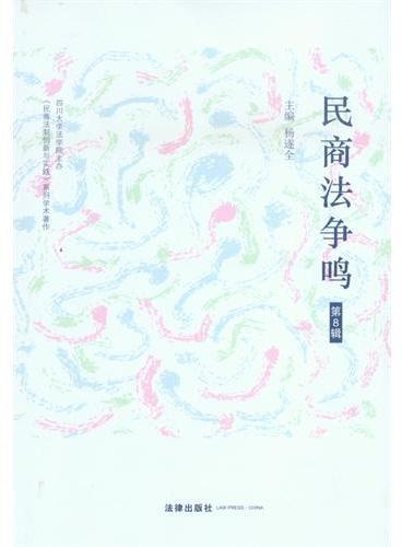 民商法争鸣(第8辑)
