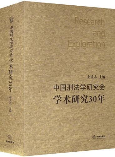 中国刑法学研究会学术研究30年