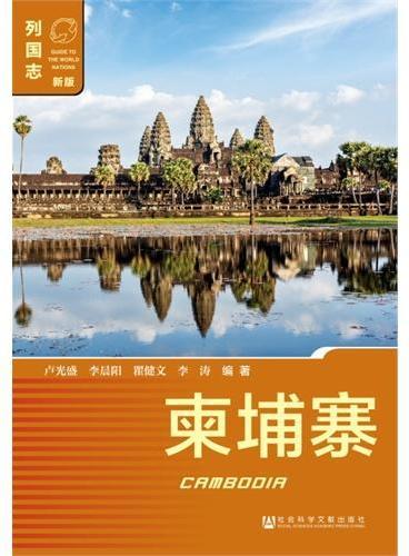 柬埔寨(第三版)