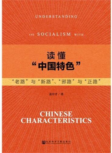 """读懂""""中国特色"""":""""老路""""与""""新路""""、""""邪路""""与""""正路"""""""