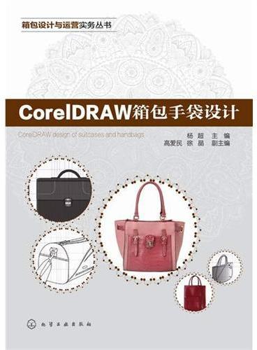 CorelDRAW箱包手袋设计