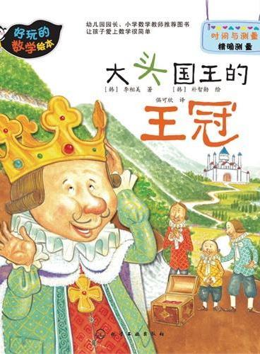 好玩的数学绘本--大头国王的王冠