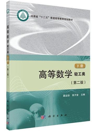 高等数学(轻工类)(第二版)(下册)