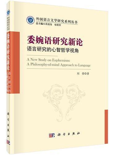 委婉语研究新论——语言研究的心智哲学视角
