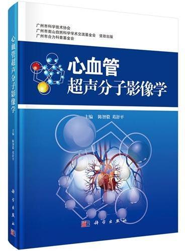 心血管超声分子影像学