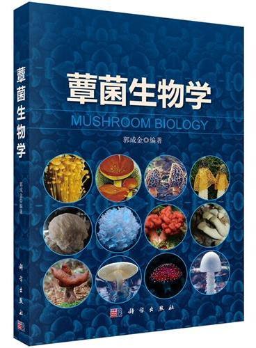 蕈菌生物学