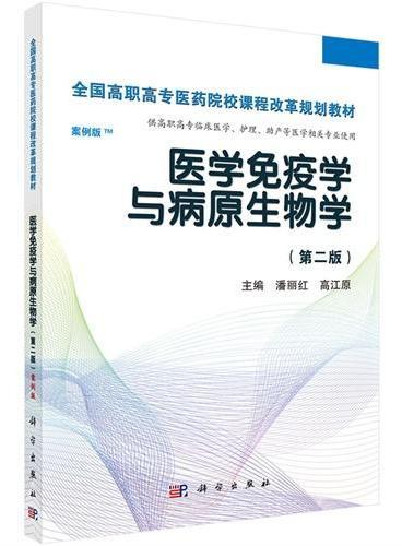 医学免疫学与病原生物学(第二版)(高职案例版)