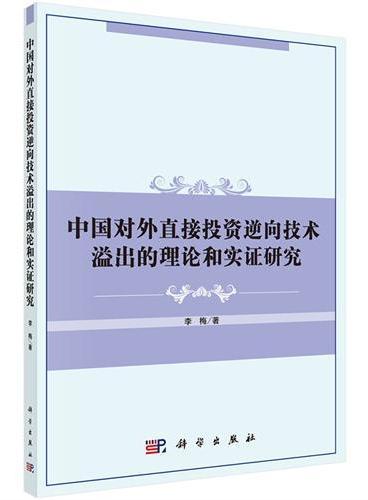 中国对外直接投资逆向技术溢出的理论和实证研究