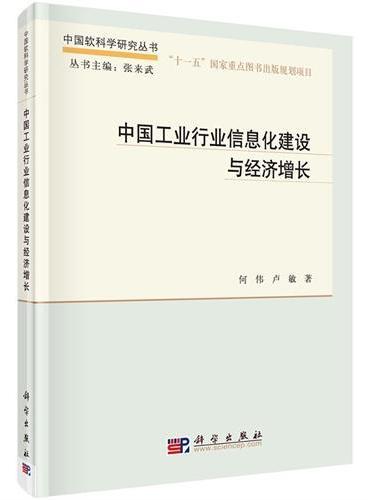 中国工业行业信息化建设与经济增长