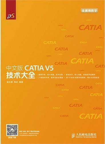 中文版CATIA V5 技术大全