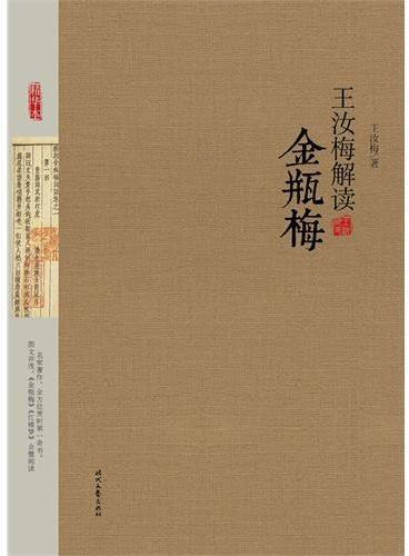 """王汝梅解读《金瓶梅》(全方位赏析""""天下第一奇书"""",百余幅精美的手绘插图与珍贵版本书影,引领读者一步迈入《金瓶梅》世界)"""