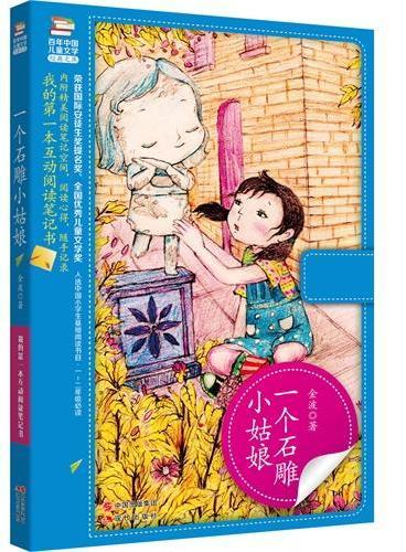 我的第一本互动阅读笔记书系列:一个石雕小姑娘