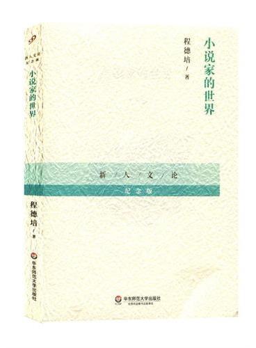 """小说家的世界(""""新人文论""""纪念版)"""