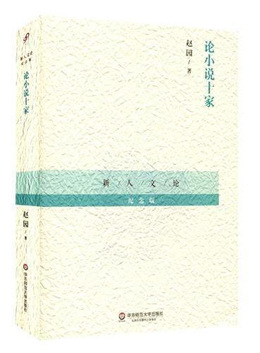"""论小说十家(""""新人文论""""纪念版)"""