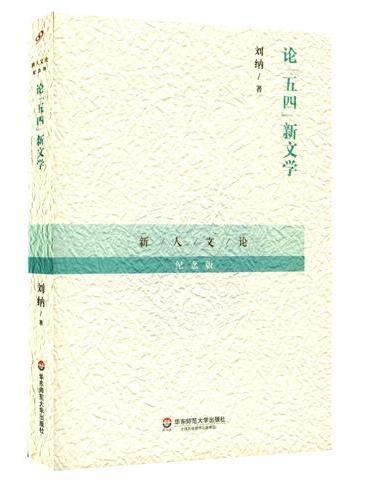"""论""""五四""""新文学(""""新人文论""""纪念版)"""