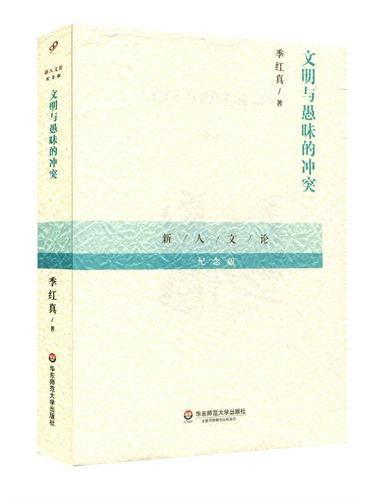 """文明与愚昧的冲突(""""新人文论""""纪念版)"""