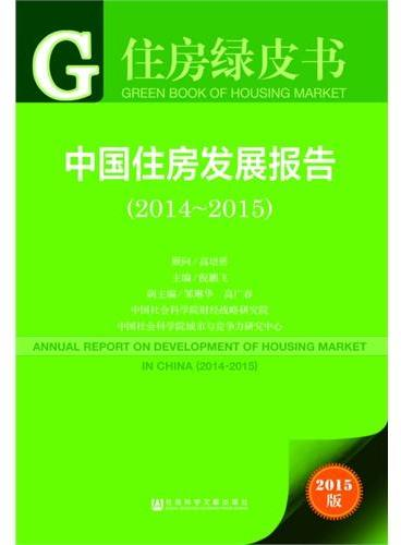 住房绿皮书:中国住房发展报告(2014-2015)