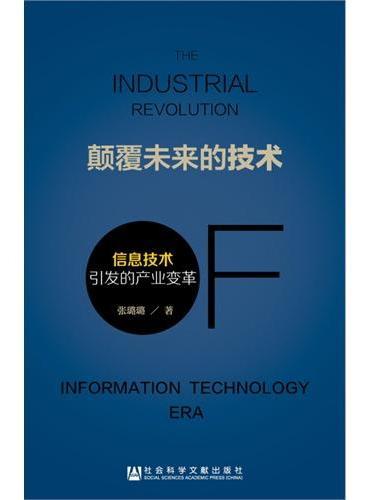 颠覆未来的技术——信息技术引发的产业变革