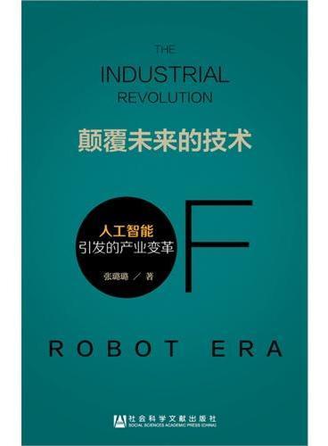 颠覆未来的技术——人工智能引发的产业变革