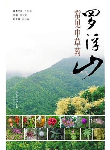 罗浮山常见中草药(罗列道教名山罗浮山的中草药植物)
