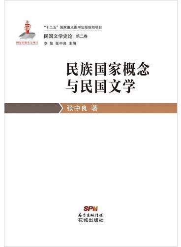 民国文学史论第二卷?民族国家概念与民国文学(中国第一部研究民国文学发展的史论专著,著名学者和新锐学者论述。)
