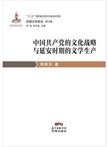 民国文学史论第六卷?中国共产党的文化战略与延安时期的文学生产(中国第一部研究民国文学发展的史论专著,著名学者和新锐学者论述。)