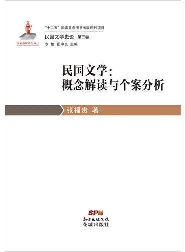 民国文学史论第三卷?民国文学:概念解读与个案分析(中国第一部研究民国文学发展的史论专著,著名学者和新锐学者论述。)