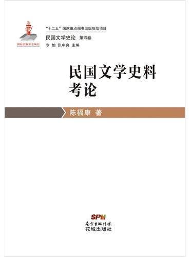民国文学史论第四卷 ? 民国文学史料考论(中国第一部研究民国文学发展的史论专著,著名学者和新锐学者论述。)