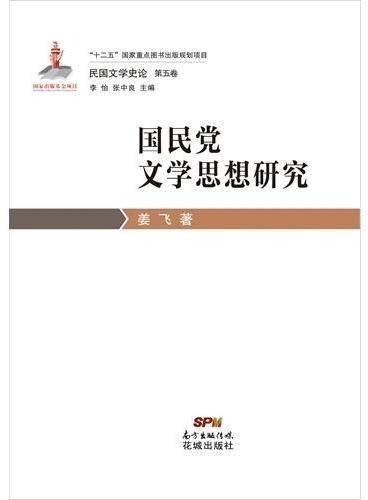 民国文学史论第五卷?国民党文学思想研究(中国第一部研究民国文学发展的史论专著,著名学者和新锐学者论述。)