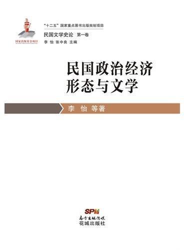 民国文学史论第一卷·民国政治经济形态与文学(中国第一部研究民国文学发展的史论专著,著名学者和新锐学者论述。)