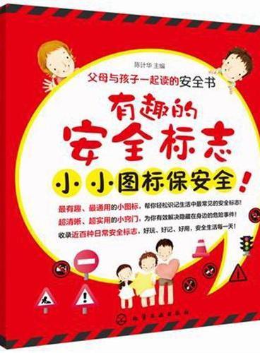 父母与孩子一起读的安全书--有趣的安全标志--小小图标保安全