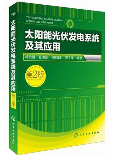 太阳能光伏发电系统及其应用(第二版)