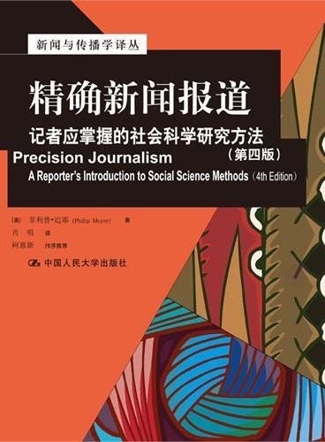精确新闻报道:记者应掌握的社会科学研究方法(第四版)(新闻与传播学译丛·国外经典教材系列)