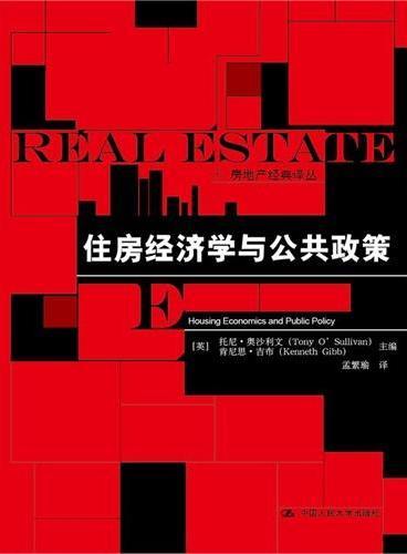 住房经济学与公共政策(房地产经典译丛)