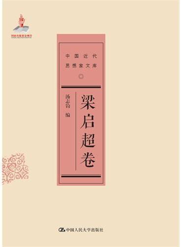 梁启超卷(中国近代思想家文库)