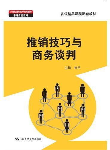 推销技巧与商务谈判(21世纪高职高专规划教材·市场营销系列;省级精品课程配套教材)