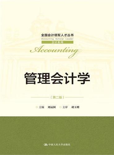 管理会计学(第二版)(全国会计领军人才丛书·会计系列)