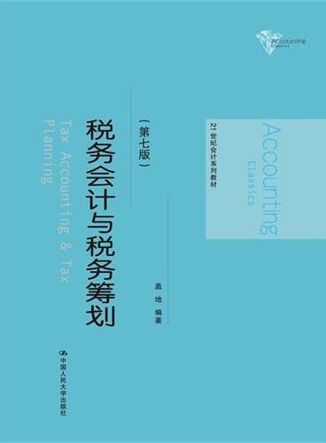 税务会计与税务筹划(第七版)(21世纪会计系列教材)