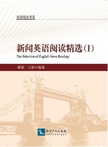 新闻英语阅读精选(Ⅰ)
